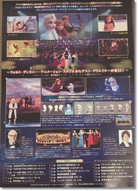 ウォルト・ディズニー・アニメーション・スタジオザ・コンサート内容