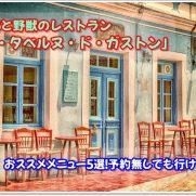 美女と野獣のレストラン「ラ・タベルヌ・ド・ガストン」おススメメニュー5選!予約無しでも行けるの?