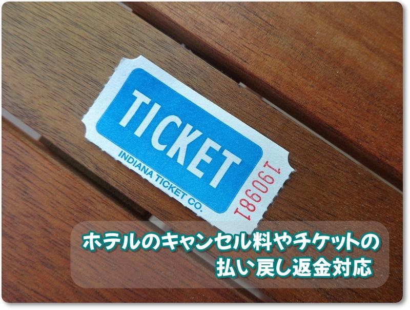 ホテルのキャンセル料やチケットの払い戻し返金対応