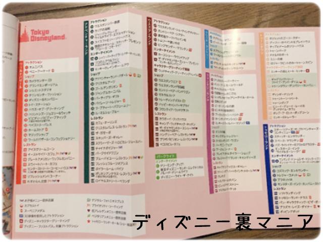 東京ディズニーリゾート完全ガイド2020-2021