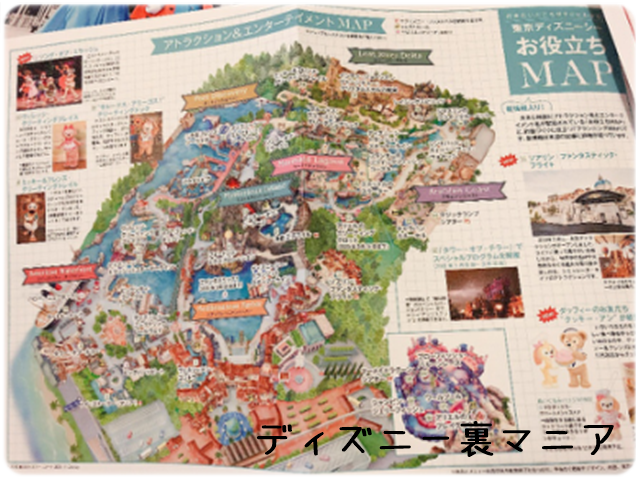 I LOVE 東京ディズニーリゾート お役立ちマップ