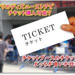 イクスピアリのディズニーストアでチケット購入可能?チケットブースのチケット購入とどっちが良いか比較検証