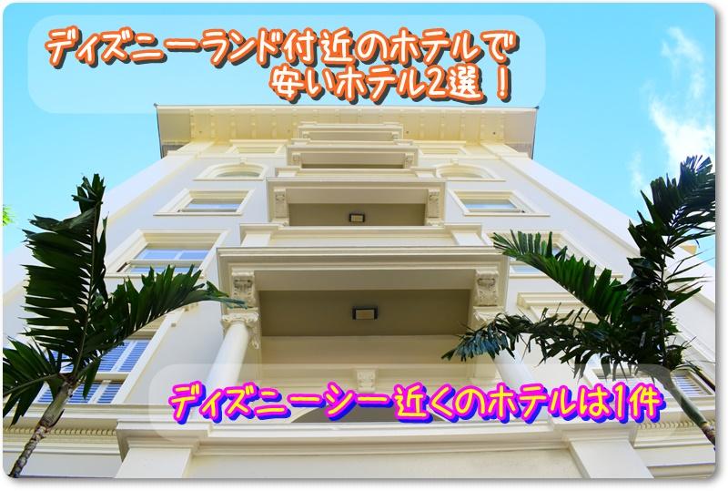 ディズニーランド付近のホテルで安いホテル2選!ディズニーシー近くのホテルは1件