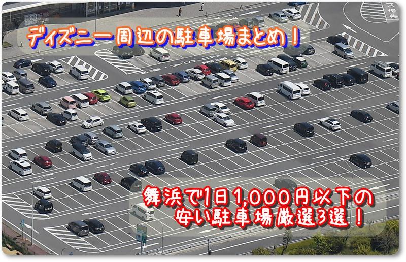 ディズニー周辺の駐車場まとめ!舞浜で1日1,000円以下の安い駐車場厳選3選!