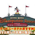 香港ディズニーホテルおすすめ3選!値段を比較してお得に宿泊しよう!