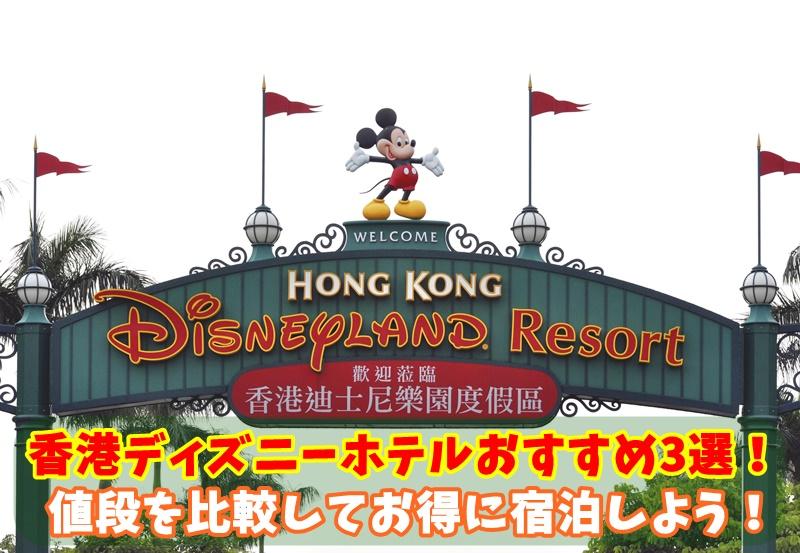 香港ディズニーホテルおすすめ3選