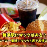 舞浜駅にマックはある?ディズニーに一番近いマック4選でお得に食事!