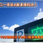 ディズニー周辺の駐車場まとめ!舞浜で1日1000円以下の安い駐車場厳選3選!