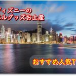 香港ディズニーのマーベルグッズお土産おすすめ人気TOP10