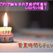 イクスピアリで誕生日の予約が可能なレストラン3選!営業時間もチェック! (2)