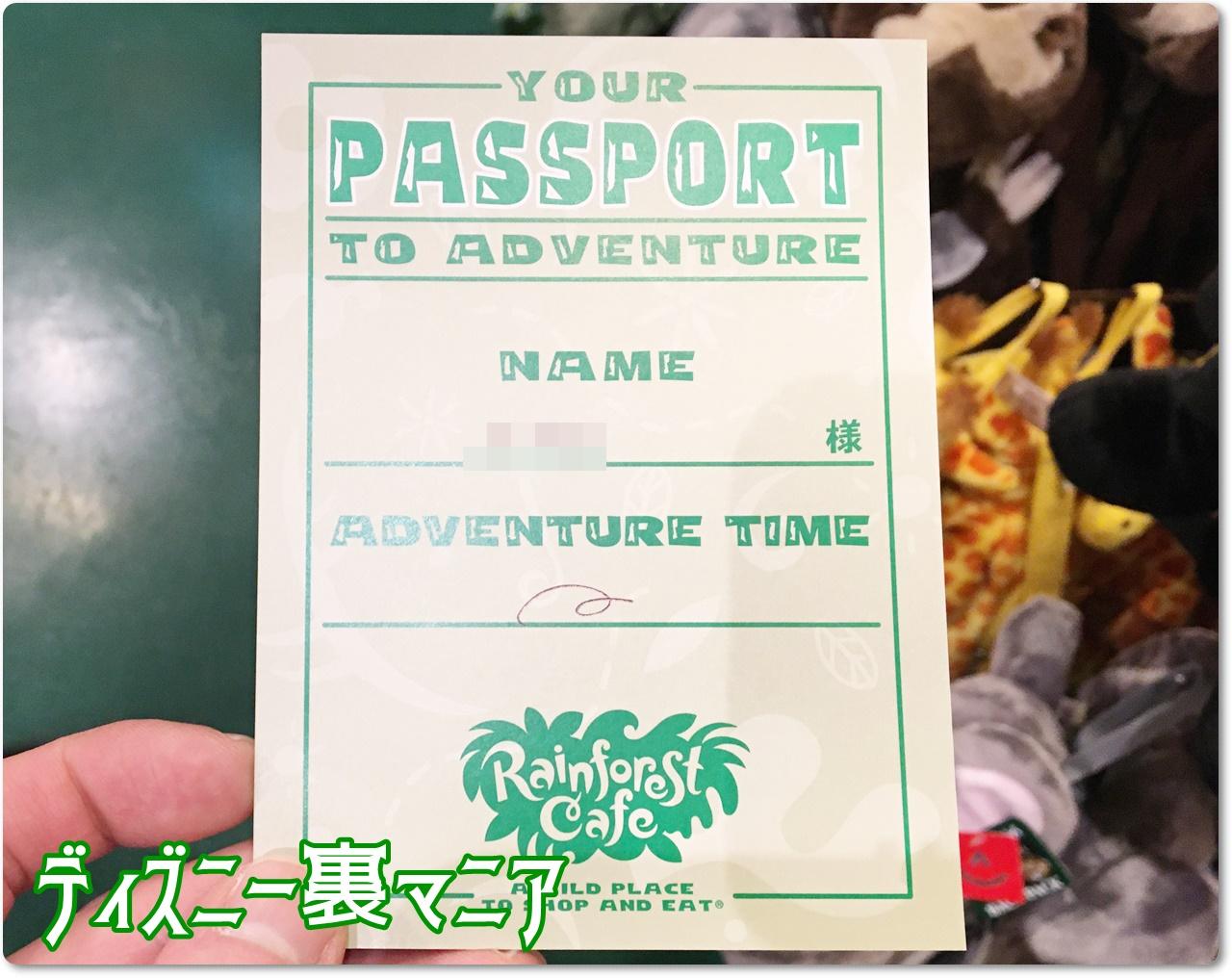レインフォレストカフェ パスポート