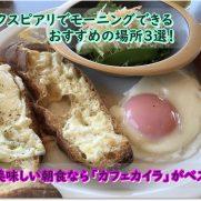 イクスピアリでモーニングできるおすすめの場所3選!美味しい朝食なら「カフェカイラ」がベスト