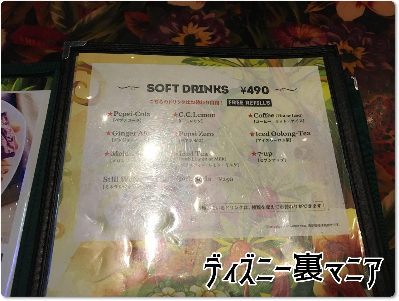 レインフォレストカフェ メニュー3
