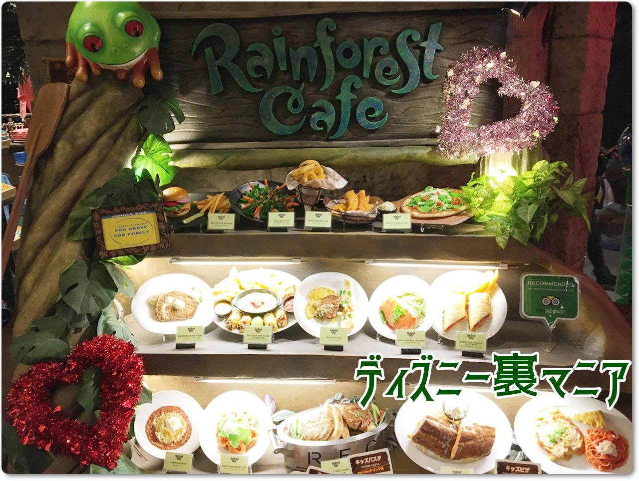 レインフォレストカフェ メニュー1