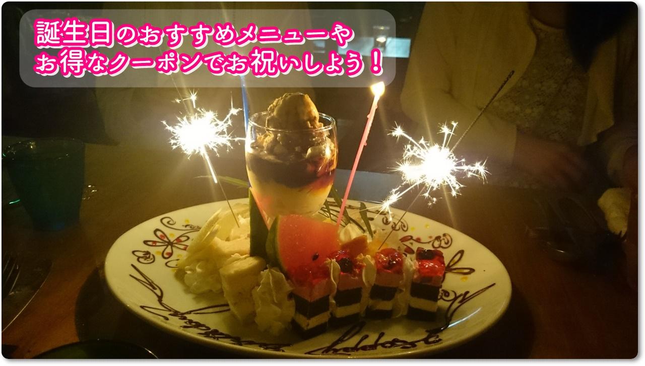 誕生日のおすすめメニューやお得なクーポンでお祝いしよう!