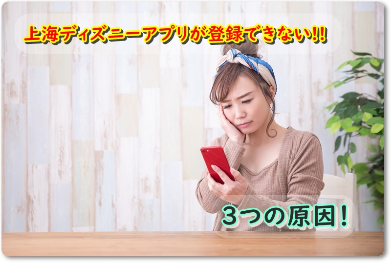 上海ディズニーアプリが登録できない3つの原因!