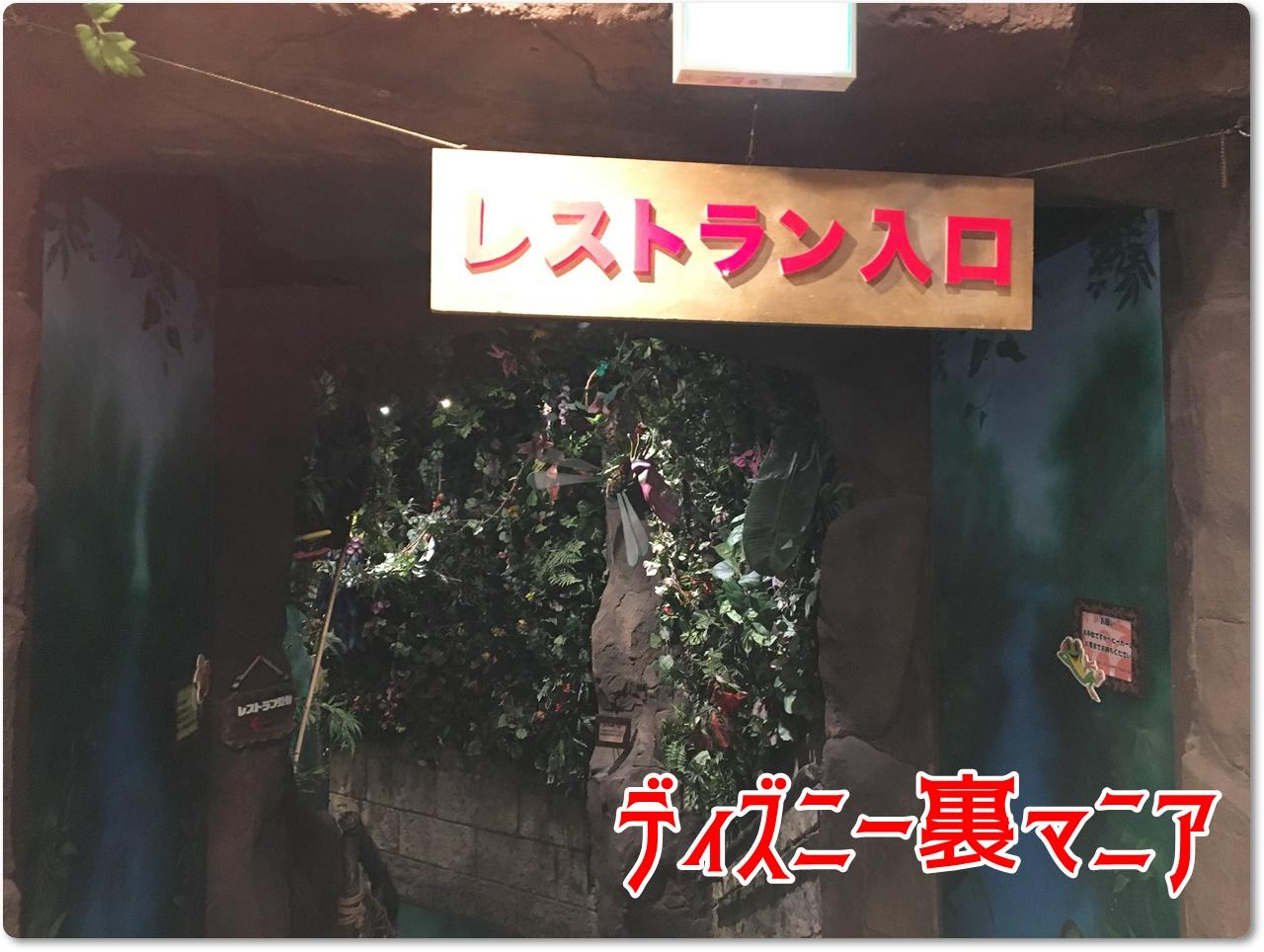 レインフォレストカフェ レストラン入口