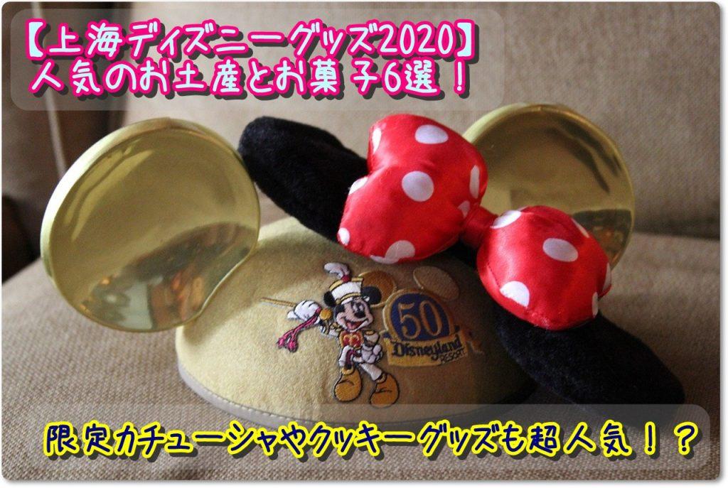 【上海ディズニーグッズ2020】人気のお土産とお菓子6選!限定カチューシャやクッキーグッズも超人気!?