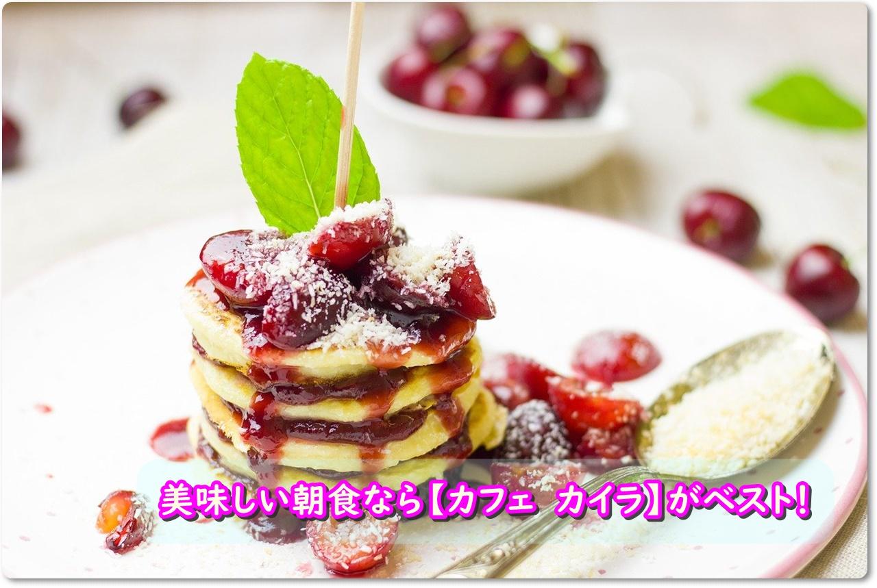 イクスピアリでモーニングできるおすすめの場所3選!美味しい朝食なら【カフェ カイラ】がベスト!