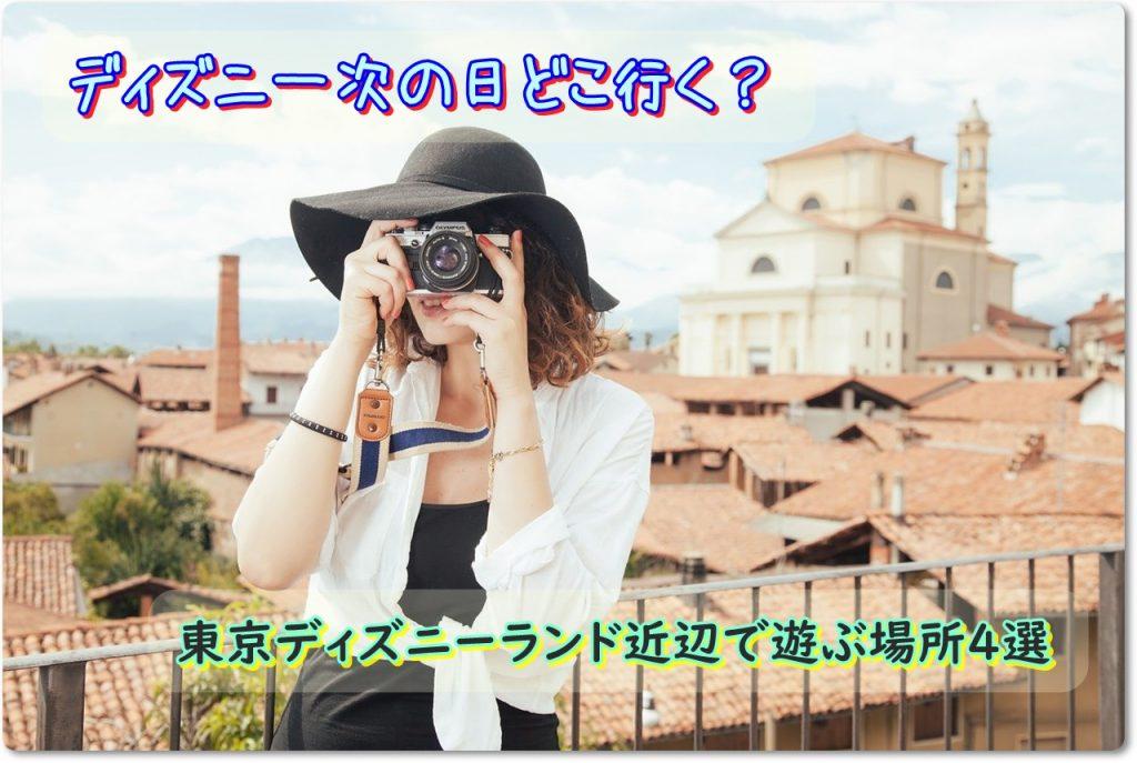 ディズニー次の日どこ行く?東京ディズニーランド近辺で遊ぶ場所4選