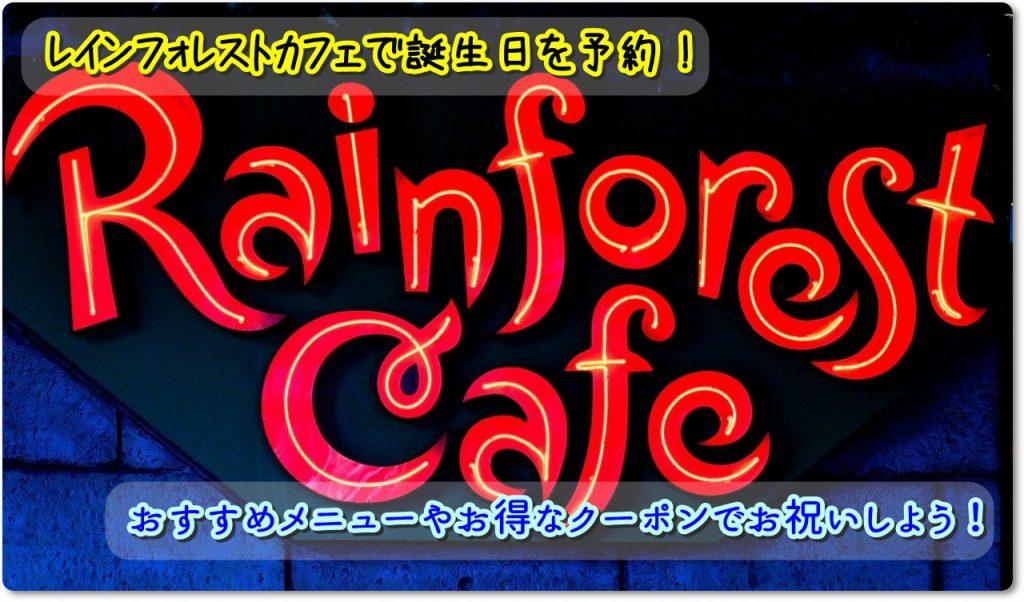 レインフォレストカフェで誕生日を予約!おすすめメニューやお得なクーポンでお祝いしよう!