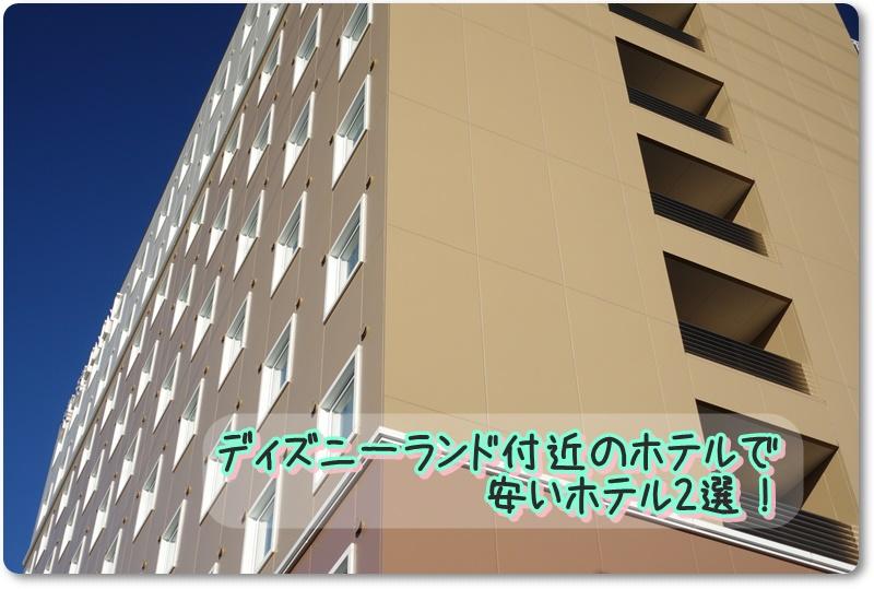 ディズニーランド付近のホテルで安いホテル2選!