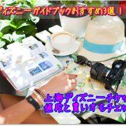 上海ディズニーガイドブックおすすめ3選!上海ディズニーチケットの値段と買い方もチェック!