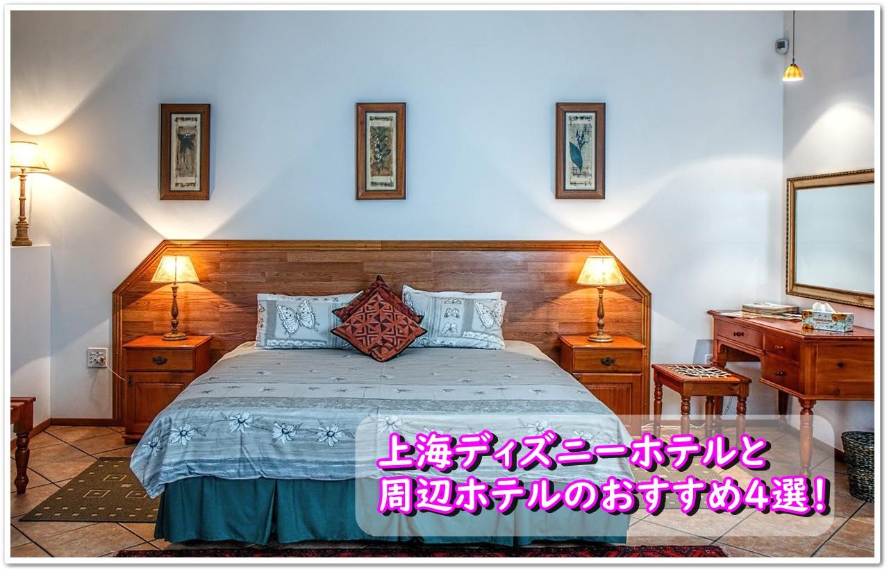 上海ディズニーホテルと周辺ホテルのおすすめ4選!