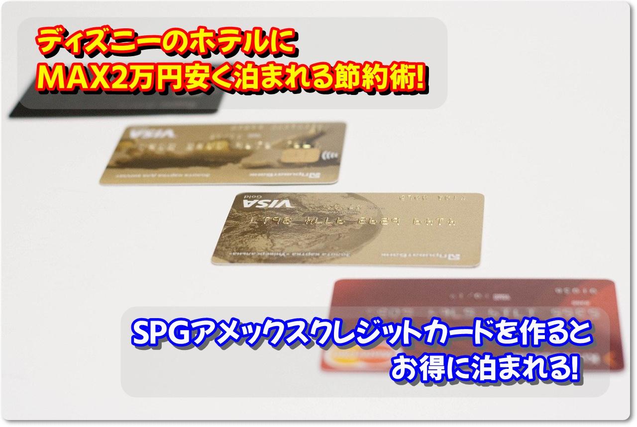 ディズニーのホテルにMAX2万円安く泊まれる節約術!SPGアメックスクレジットカードを作るとお得に泊まれる!
