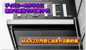 ディズニーのホテルに格安で宿泊できる裏ワザ!MAX2万円安く泊まれる節約術