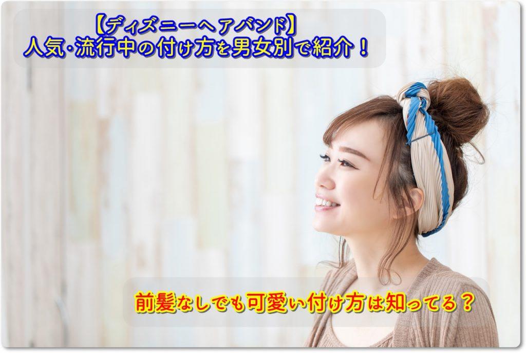 【ディズニーヘアバンド】人気・流行中の付け方を男女別で紹介!前髪なしでも可愛い付け方は知ってる?