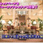 gotoキャンペーンはディズニーランドのホテルも対象?日帰りや宿泊での利用方法を解説!