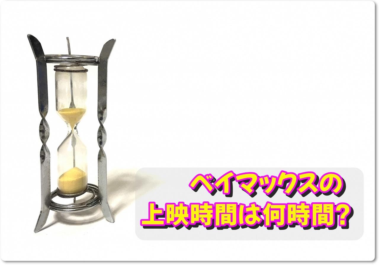 ベイマックスの上映時間は何時間?