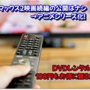 ベイマックス2映画続編の公開はナシ→アニメシリーズ化!DVDレンタルより100円もお得に観る方法